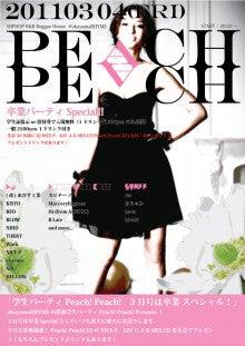 Peach!Peach!Official Blog-3月号