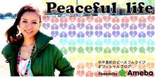 宮下美恵 オフィシャルブログ 「Mie Miyashita」 Powered by Ameba