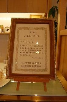 福島県在住ライターが綴る あんなこと こんなこと-マザーヤマキ110220-4