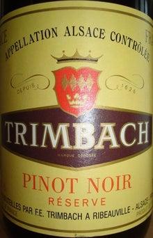 $個人的ワインのブログ-Trimbach Pinot Noir Alsace 1998