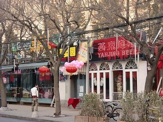 $北京大学に短期留学をしました。-三里屯バー