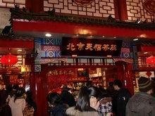 北京大学に短期留学をしました。-天福