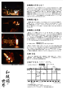 小京都発 【和蝋燭の世界】スタッフの『温故創新』ブログ