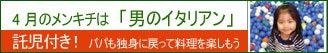 ★メンキチのすすめ★   男子料理教室【メンズ・キッチン】主宰   メンズ・キッチンスタイリストYOKO(福本陽子)