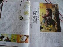 黒田福美オフィシャルブログ「黒田福美  kuroda fukumi」Powered by Ameba-機内誌