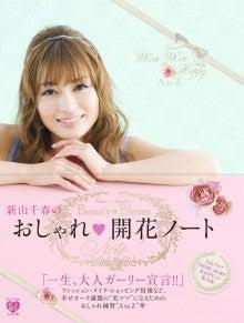 $新山千春オフィシャルブログ「新山千春のMORE MORE HAPPY」powered by Ameba