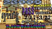 X-JAM 高井富士 DIGGER blog♪!!!!!and ゴウキの日々~☆
