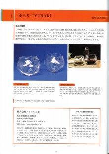 $和鶴~tsuru~代表 冨鶴 高-ワイングラス ゆらり