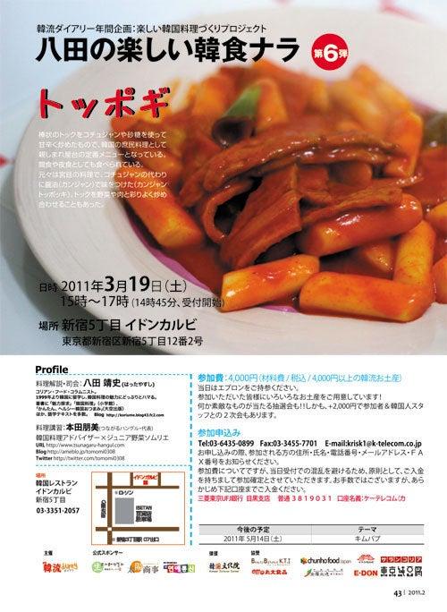 韓国料理サランヘヨ♪ I Love Korean Food-八田の楽しい韓食ナラ