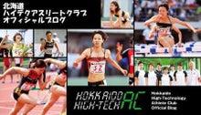 北海道ハイテクACオフィシャルブログ