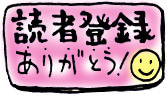 イキヌク[きたでよしかずの 3コマ漫画&イラスト日記]-読者登録バナー