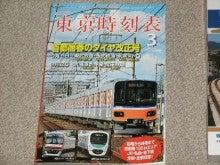 あゆ好き2号のあゆバカ日記-東京時刻表