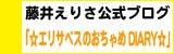 ファンタピース日記!-藤井えりさ公式ブログ