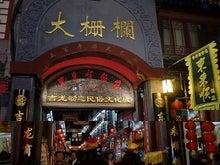 $北京大学に短期留学をしました。-大柵欄