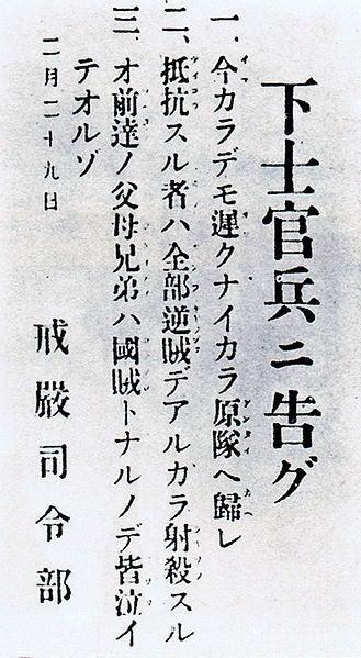 投降を呼びかけるチラシ。1936年2月29日