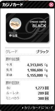 夢仙里のブログ-カジノカード