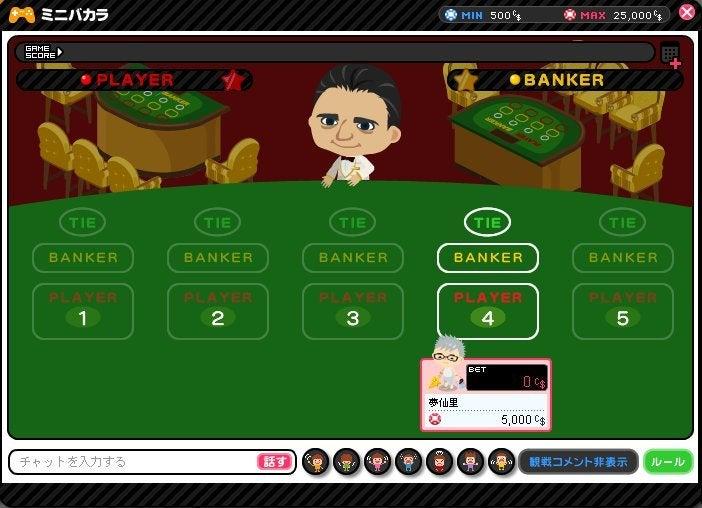 夢仙里のブログ-カジノ:バカラ
