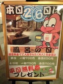 「ひろんぐー」の つぶやき @名古屋-楽の湯