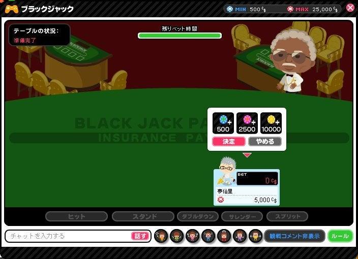 夢仙里のブログ-カジノ:ブラックジャック