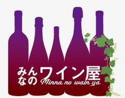 """$下町生まれの""""みんなのワイン屋""""日記~第2章-みんなのワイン屋"""