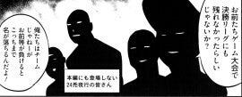 慌てず騒がず漫画感想-manga-008_111