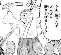 慌てず騒がず漫画感想-manga-008_120