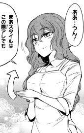 慌てず騒がず漫画感想-manga-008_121