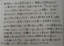 $SBC名古屋院院長 高川裕也のブログ
