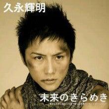 久永輝明オフィシャルブログ「Mr.エンターテイナー2」by Ameba-ASUKIRA_jake.jpg