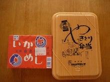 「試される大地北海道」を応援するBlog-いかめし
