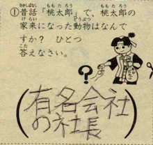 自然体ブログ発信Selfish free mutter-桃太郎.jpg