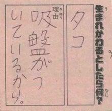 自然体ブログ発信Selfish free mutter-たこ.jpg