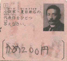 自然体ブログ発信Selfish free mutter-かめに100円.jpg