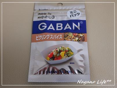 Nagano Life**-スパイス
