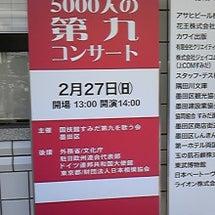 第九コンサート♪