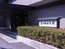 神戸のカラーリスト スタイリスト  トータル素敵プロデューサー☆みつこのブログ-生田会館