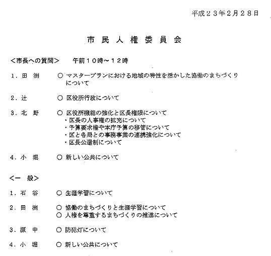 堺 だいすき ブログ(BLog) //堺の街**街づくり(blog)ブログ**//