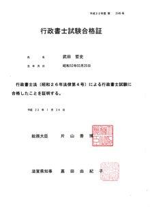 『てっし録(^▽^)』~法的思考で時代を動かそう!-平成22年度行政書士試験合格証書