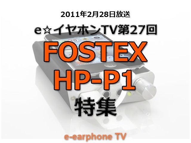 $イヤホン・ヘッドホン専門店「e☆イヤホン」のBlog-eearTV第27回