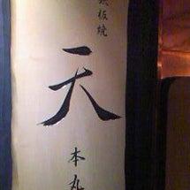 鉄板焼 天 本丸 (…