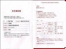 『てっし録(^▽^)』~法的思考で時代を動かそう!-平成22年度行政書士試験合否通知書