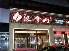 北京大学に短期留学をしました。-漢拿山新源里店