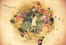 お洒落乙女へのみちしるべ by cheri.e moi-DM