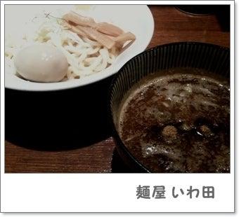 きょんのたわごと-麺屋いわ田