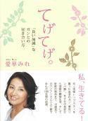 愛華みれオフィシャルブログ「愛華日記」Powered by Ameba-てげてげ