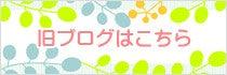 $幸運を引き寄せるアロマ&ヒーリング☆Homey(ホーミィ)-旧ブログ