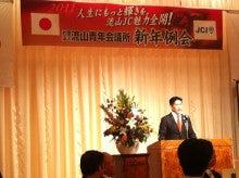 $『自称イケメン理事長』日記-流山JC新年会 理事長挨拶