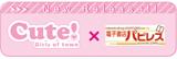 東京の可愛い女の子を毎日紹介!Cute! staffブログ