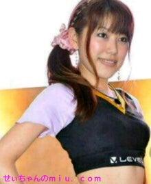 $せぃちゃんのmiu.com-2011030202190000.jpg