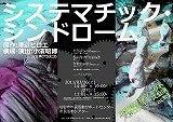 $せんだぎちゃんの生態日誌-システマ